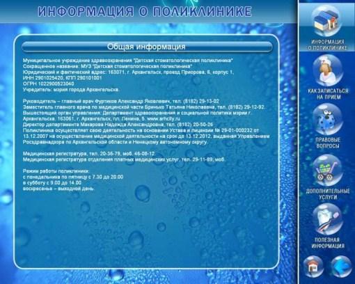 Программное обеспечение для медицинского учреждения